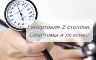 Magas vérnyomás 2. fokozat